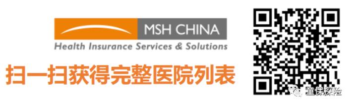 MSH经典2020高端医疗险