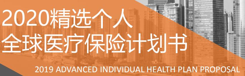 MSH精选2020个人全球高端医疗保险