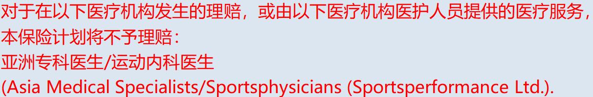 复星联合健康明亚尊享高端医疗保险2020版