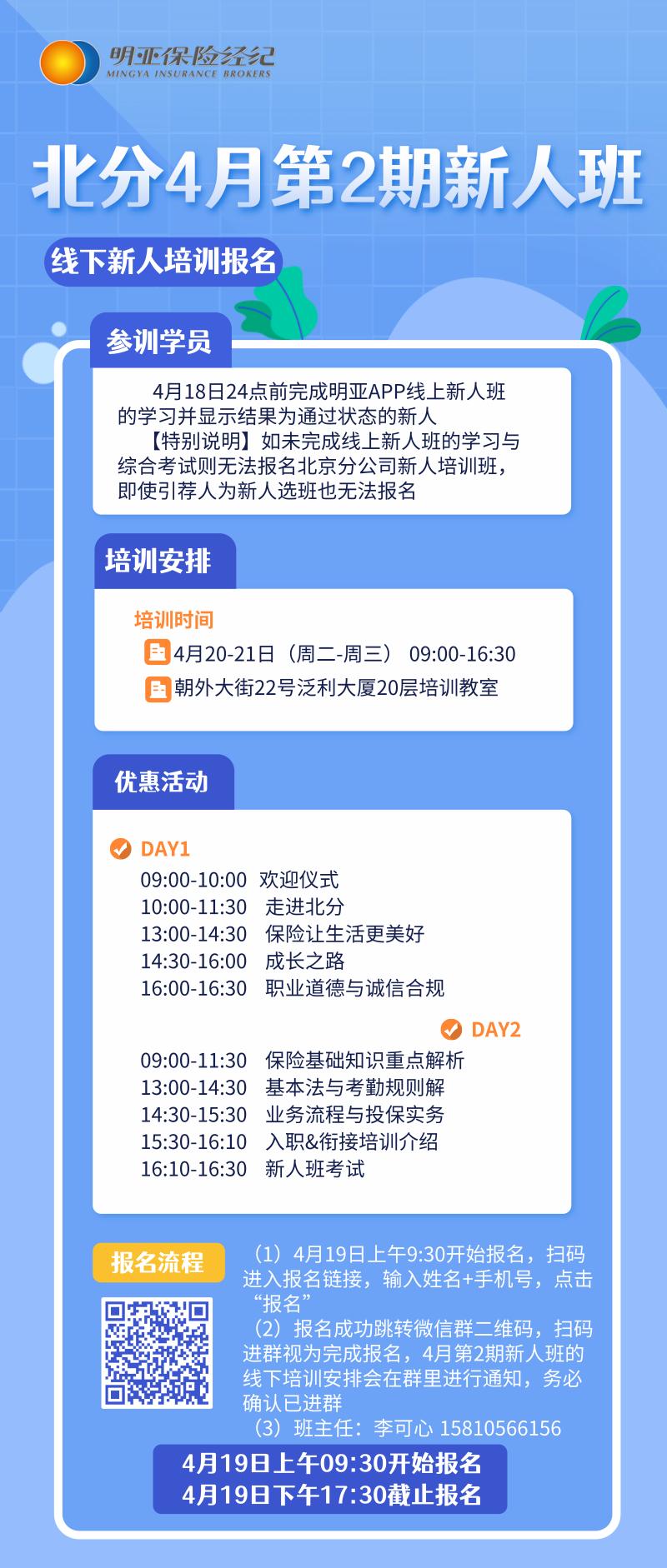 明亚保险经纪北京分公司4月第2期新人班4月20日开训啦!